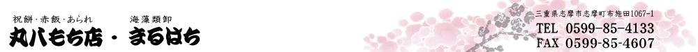 丸八もち店 | 三重県志摩市志摩町布施田にある餅商品、祝餅、赤飯、各種餅類、田舎あられなどの製造卸し販売、あおさ、ひじき、めひび、あらめ、わかめなどの海藻類卸しを営んでおります。ご用命の方はお気軽にお問い合わせください。